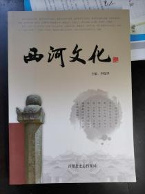 景德镇昌江四大水系之西河文化