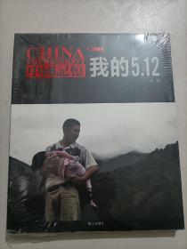 中国记忆 我的5.12 汶川大地震