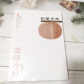 荆楚史学/荆楚文化丛书·学术系列