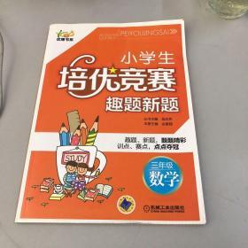 优博书系·小学生培优竞赛趣题新题:3年级数学(第2版)