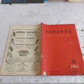 上海中医药杂志1964年8期