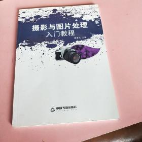 艺术入门书系:摄影与图片处理入门教程