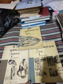 赵勋绘画作品集1.2.3