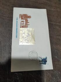 (中国人民革命战争时期邮票展览征集会)纪念封