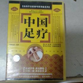 中国足疗(光盘