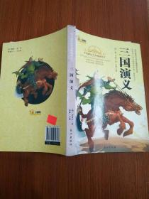 三国演义/学生课外文学名著精读丛书