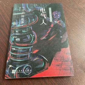 江户川乱步少年侦探系列:电气人