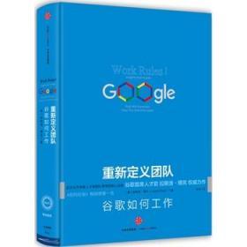 重新定义团队:谷歌如何工作❤ 拉斯洛博克(Laszlo Bock) 著 中信出版社9787508654294✔正版全新图书籍Book❤