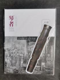 琴者杂志 特刊 纪念怡园会琴--2019年10月--特刊--古琴 中式美学典范--
