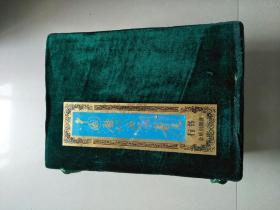 中国历代名家书法 行书 全8册 库存书 参看图片