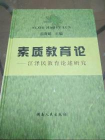 素质教育论——江泽民教育论述研究