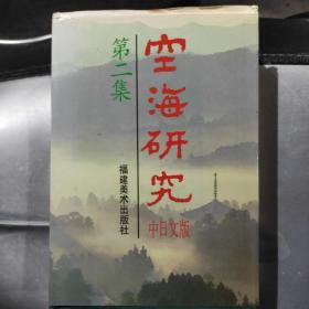 空海研究:中日文版.第二集精装本