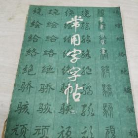 常用字字帖(三)I102