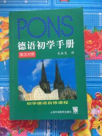 德语初学手册(德汉对照)