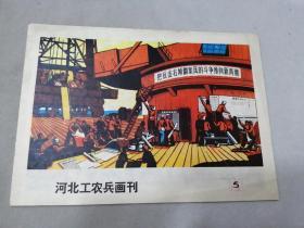 河北工農兵畫刊1976年第5期