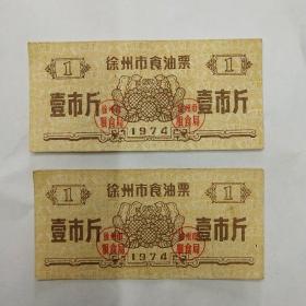 徐州市粮油票1974年壹市斤