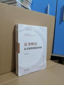 反垄断法在互联网领域的实施(新书塑封)