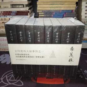 罗摩衍那(全八卷)【原塑封包装】