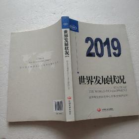 世界发展状况(2019)