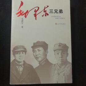 毛泽东三兄弟(毛新宇签名版)