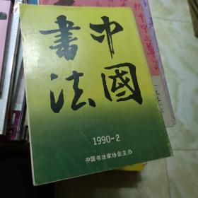 中国书法 1990年第2期