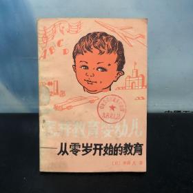 怎样教育婴幼儿——从零岁开始的教育