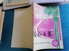 杏林文艺 1979年10月 总第十期