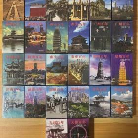 26副中国城市上海北京天津等老照片系列扑克牌第一批26副出齐