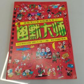 幽默大师 1997/5