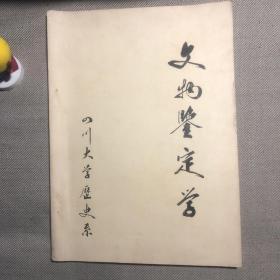 文物鉴定学——四川大学历史系,油印