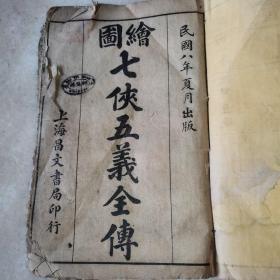 绘图七侠五义全传 民国八年原版 只有一本