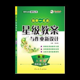 创新一点通星级教案与作业新设计 数学 人教版 四年级 (下册)2020春适用 陈永梅 河北教育出版社9787554546451正版全新图书籍Book