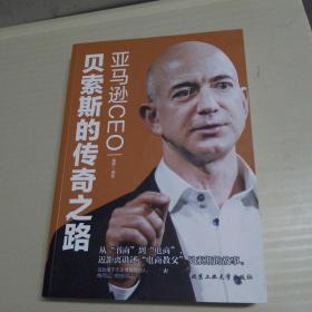 亚马逊CEO贝索斯的传奇之路