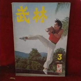 武林 1981.11 (总第3期)