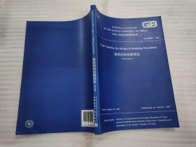 建筑结构荷载规范 2006 Edition 中华人民共和国国家标准 GB 50009-2001英文版