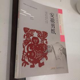 安徽非物质文化遗产丛书(传统美术卷):安徽剪纸