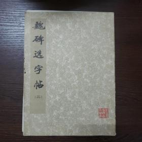 魏碑选字帖(二)