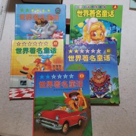 世界著名童话:ABCDE五册全(卡通拼音读物,80后永久美好童年回忆!精美画风,盒套