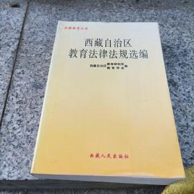 西藏自治区教育法律法规选编