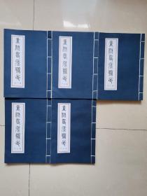 重修寿张县志(第一二三四五册)
