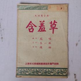 戏单 节目单 含羞草( 上海市光荣越剧团演出于龙门戏院)