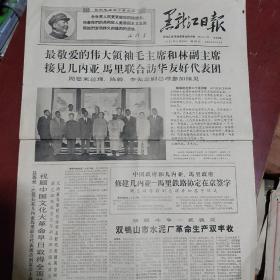 文革报纸《黑龙江日报》两开四版 毛主席林彪与外宾合影 彻底打倒李范五 1968年5月26日 私藏 书品如图