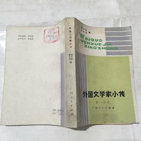 外国文学家小传  第一分册   馆藏未阅