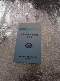 北京安贞医院常用药品处方集 2007