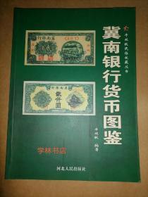 冀南银行货币图鉴                    (铜版纸彩印 全新 正版)