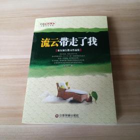 流云带走了我 : 菊女旅行散文作品集