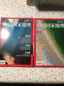 中国国家地理【广西专辑上下】