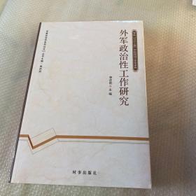 外军政治性工作研究【未开封】