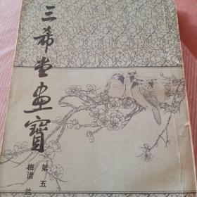 三希堂画宝(梅谱)(兰谱)
