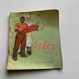 角弓传友谊(40K)
